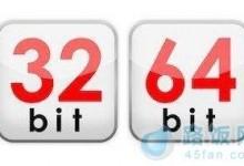 为什么Win7系统会有64位和32位之分 它们有什么不同?